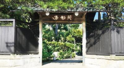 百年料亭 ネットワーク 日本料理 行形亭