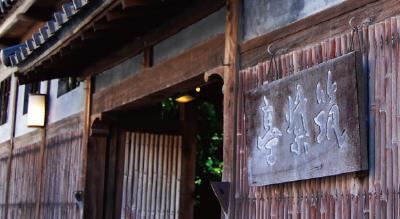 百年料亭 ネットワーク 日本料理 筑紫亭